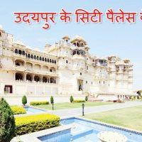 उदयपुर राजस्थान सिटी पैलेस के बारे में, इतिहास, वास्तुकला, प्रवेश शुल्क – City Palace Udaipur in Hindi