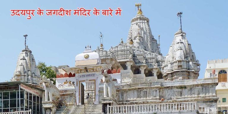 उदयपुर के जगदीश मंदिर के बारे में About Jagdish Temple Udaipur