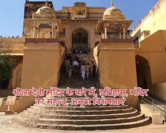 शीला देवी मंदिर के बारे में About Sheela Devi Temple