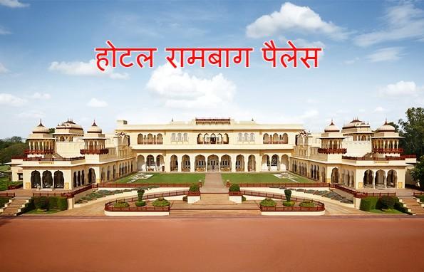 रामबाग पैलेस Hotel Rambagh Palace