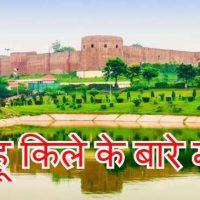 बहू किले के बारे में About Bahu Fort