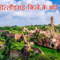 चित्तौड़गढ़ का किला, वास्तुकला, इतिहास, मंदिर, आकर्षक चीजे, प्रवेश शुल्क, रोचक तथ्य