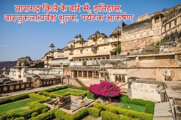 तारागढ़ किले के बारे में About Taragarh Fort