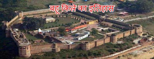 history of bahu fort