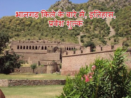 भानगढ़ किले के बारे में About Bhangarh Fort