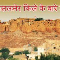 जैसलमेर किले के बारे में About Jaisalmer Fort