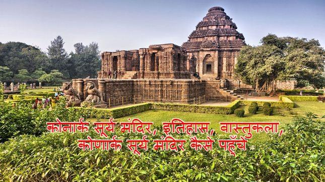 कोणार्क सूर्य मंदिर Konark Sun Temple