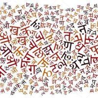 Amazing facts about hindi language in hindi – हिंदी भाषा के बारे में रोचक तथ्य
