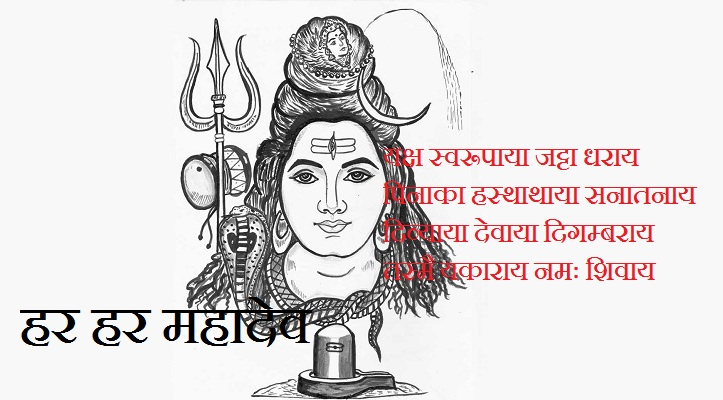Maha Shivaratri wishes sms in hindi