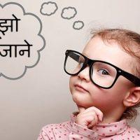 Hindi Common Sense Funny Questions and Answers – हिंदी पहेलियाँ बूझो तो जाने