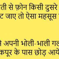Aaj ka Saty Mobile funny quotes