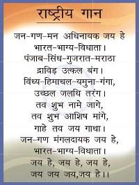 national anthem - राष्ट्रीय गान