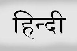 national language - राष्ट्रीय भाषा