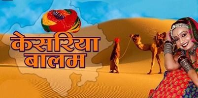 Rajasthani song राजस्थान राज्य गीत: केसरिया बालम पधारो म्हारे देस