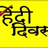 Facts about hindi language – हिंदी भाषा से जुड़े रोचक तथ्य