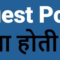 What is a Guest Post in Hindi – अतिथि लेख क्या होता है