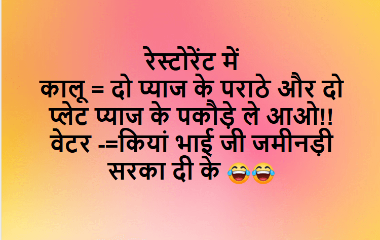 Onion Pyaaj Jokes in Hindi