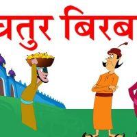 चतुर बीरबल हिंदी कहानी, Clever Birbal, Chatur Beerabal