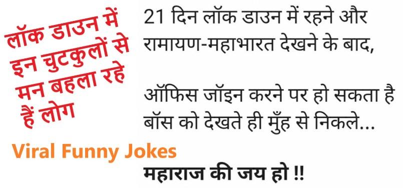 इंडिया लॉक डाउन शानदार फनी चुटकुले हंस हंस के लोट पॉट हो जाएंगे – Lockdown viral funny jokes in hindi