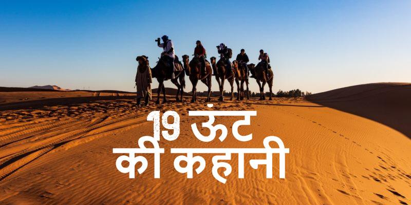 19 camel hindi story – 19 ऊंट की कहानी