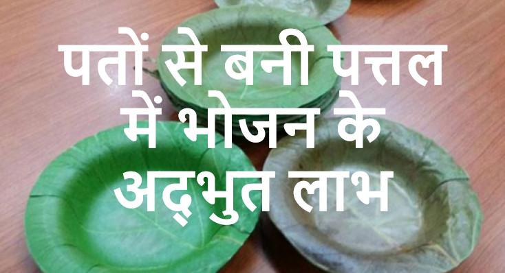 पत्तल में भोजन करने के अद्भुत लाभ – Amazing benefits of eating in Pattal Plates
