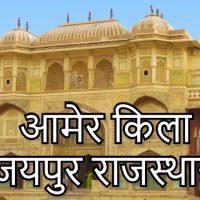 आमेर किले के बारे में – About Amer Fort In Hindi
