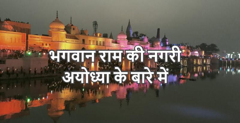 भगवान राम की नगरी अयोध्या के बारे में About the City of Lord Ram Ayodhya