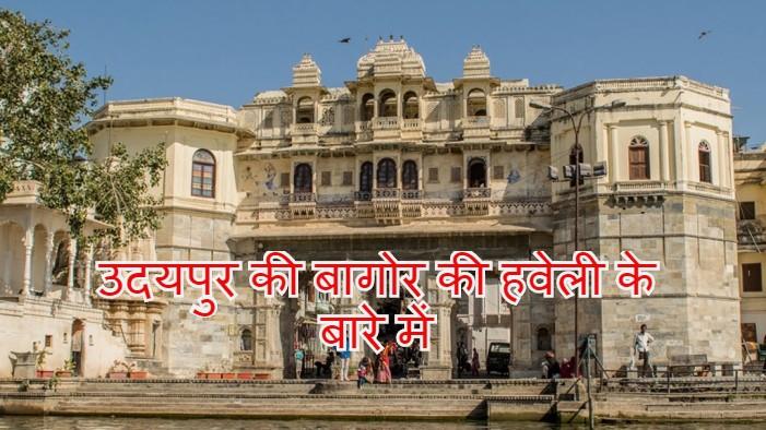 उदयपुर की बागोर की हवेली के बारे में About Bagore Ki Haveli in Udaipur