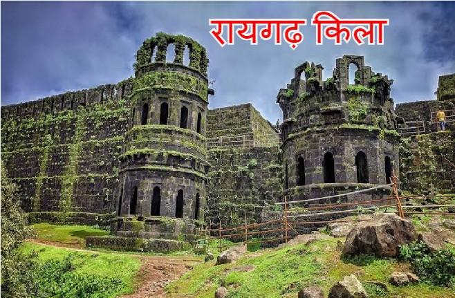 रायगढ़ किले के बारे में, किले का इतिहास, वास्तुकला – About Raigad Fort in Hindi