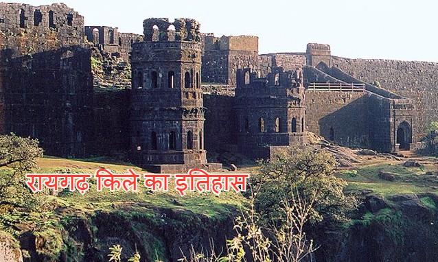 history of raigarh fort