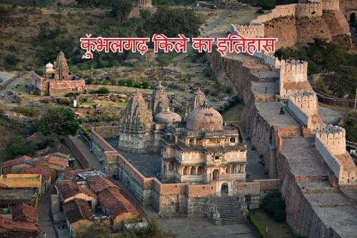 कुंभलगढ़ किले का इतिहास