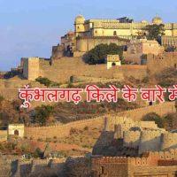 कुंभलगढ़ किले के बारे में – About kumbalgarh Fort