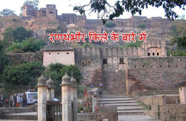 रणथंभौर किले के बारे में About Ranthambore Fort