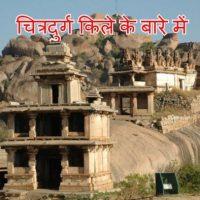 चित्रदुर्ग किले के बारे में  About Chitradurga Fort