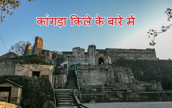 कांगड़ा किले के बारे में About Kangra Fort