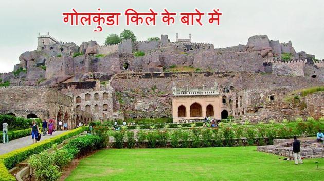 गोलकुंडा किले के बारे में About Golconda Fort