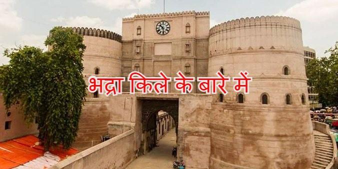 भद्रा किले के बारे में About Bhadra Fort