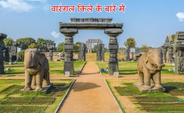 वारंगल किले के बारे में About Warangal Fort