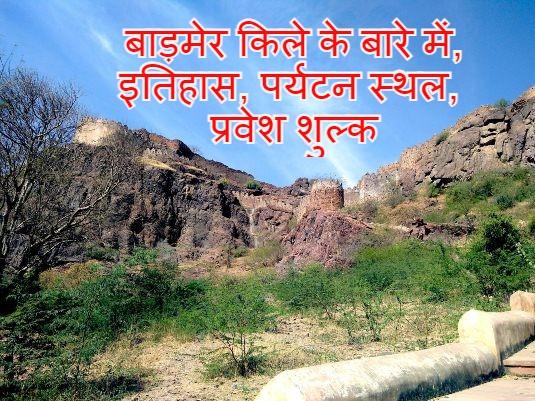 बाड़मेर किले के बारे में About Barmer Fort