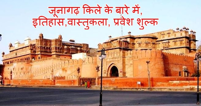 जूनागढ़ किले के बारे में About Junagarh Fort