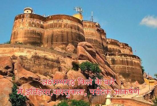 लक्ष्मणगढ़ किले के बारे में About Laxmangarh Fort
