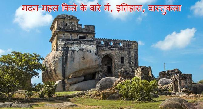 मदन महल किले के बारे में About Madan Mahal Fort