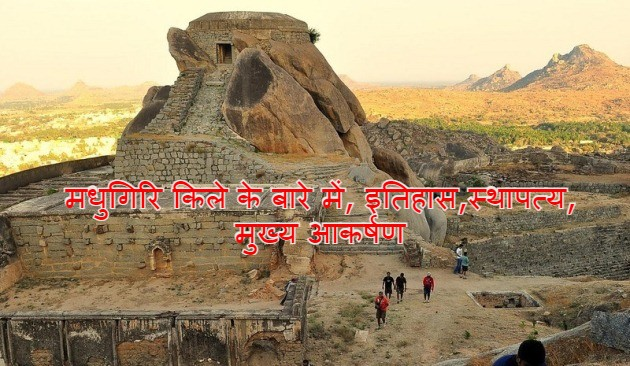 मधुगिरि किले के बारे में About Madhugiri Fort