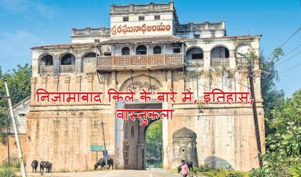 निज़ामाबाद किले के बारे में About Nizamabad Fort