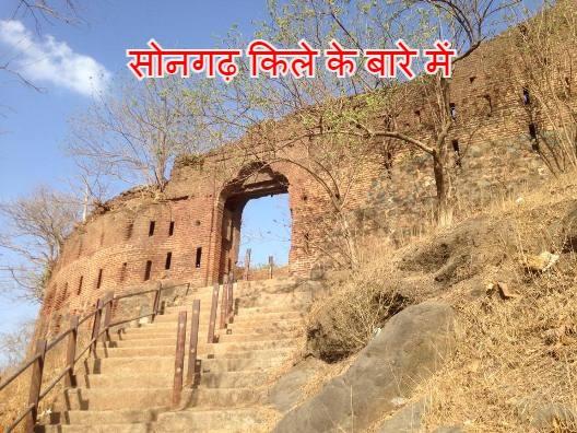 सोनगढ़ किले के बारे में  About Songadh Fort