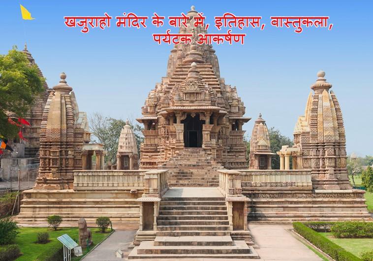 खजुराहो मंदिर के बारे में  About Khajurao temple