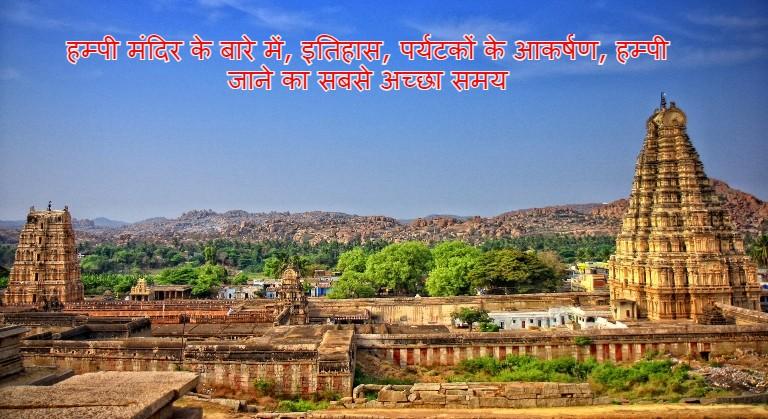 हम्पी मंदिर के बारे में About Humpi temple