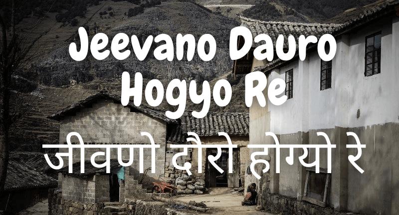 Jeevano Dauro Hogyo Re – जीवणो दौरो होग्यो रे
